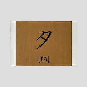 Katakana-ta Rectangle Magnet