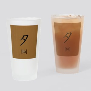 Katakana-ta Drinking Glass