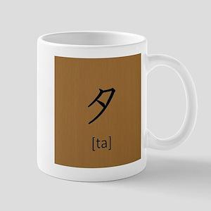 Katakana-ta Mug