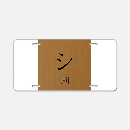 Katakana-si Aluminum License Plate