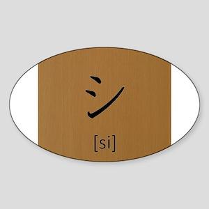 Katakana-si Sticker