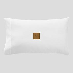 Katakana-si Pillow Case