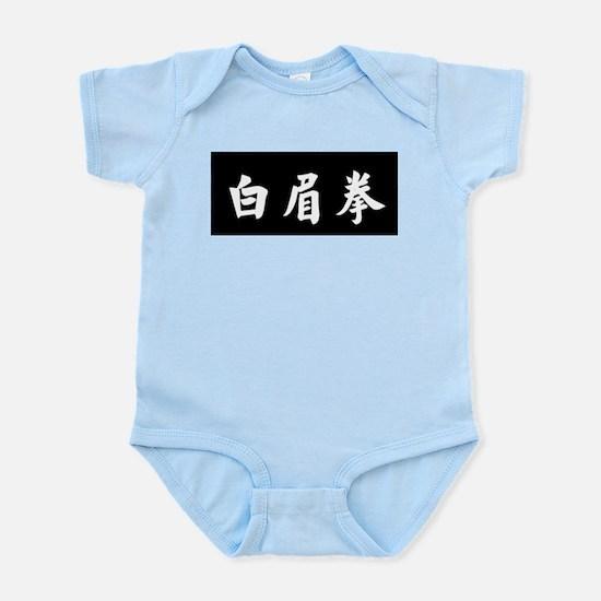 Bak Mei Calligraphy Body Suit