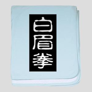 Bak Mei Fist Seal baby blanket