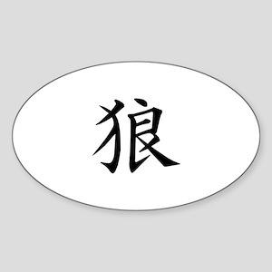 Wolf Kanji Sticker