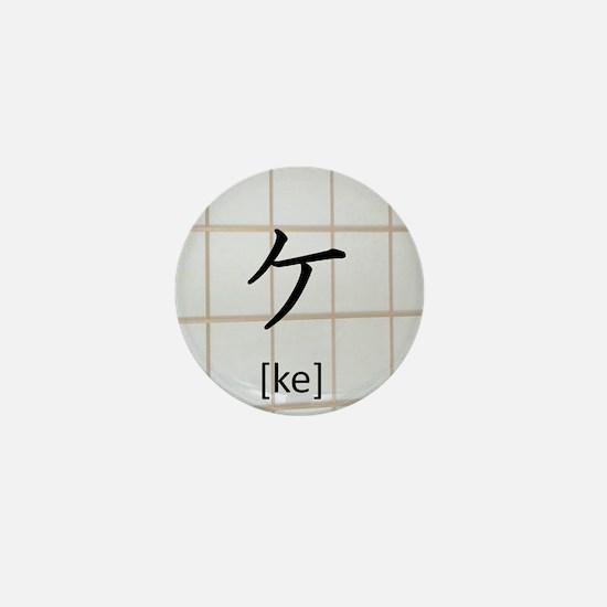 Katakana-ke Mini Button