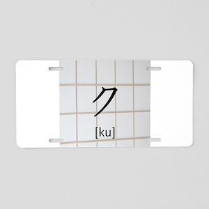 Katakana-ke Aluminum License Plate