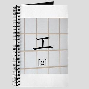 Katakana-e Journal