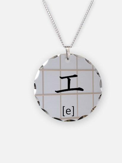 Katakana-e Necklace