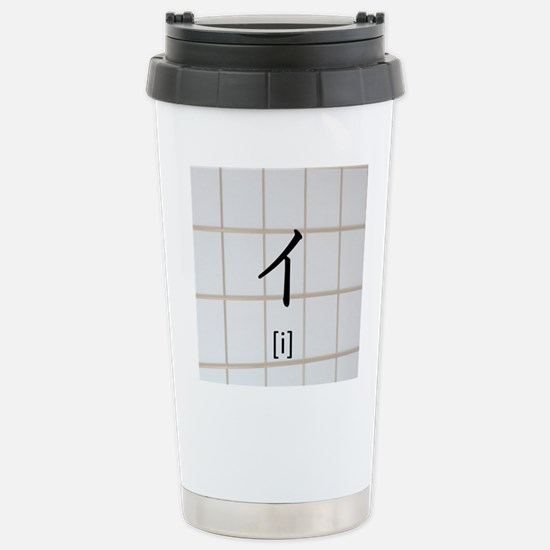 Katakana-i Travel Mug