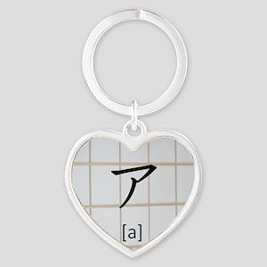 Katakana-a Keychains