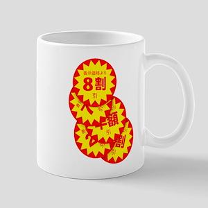 sale 80%off Mug