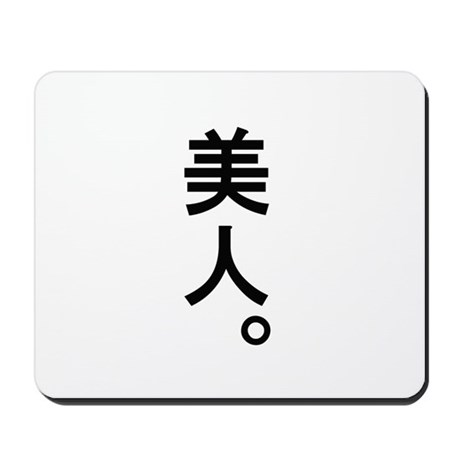 """Beautiful Lady"" Japanese Kanji Symbols Mousepad"