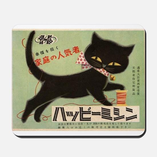 Black Cat, Japan, Vintage Poster Mousepad