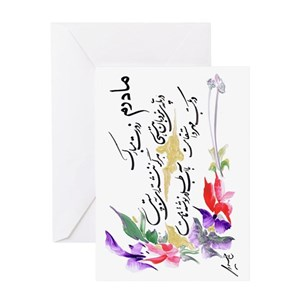 Farsi greeting cards cafepress m4hsunfo
