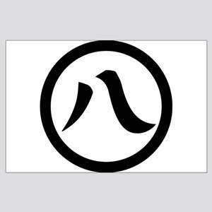 Kanji numeral eight in circle Large Poster
