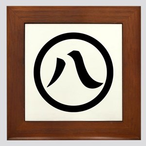 Kanji numeral eight in circle Framed Tile