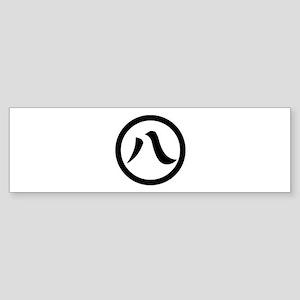 Kanji numeral eight in circle Sticker (Bumper)