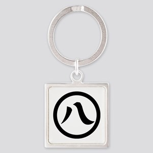 Kanji numeral eight in circle Square Keychain