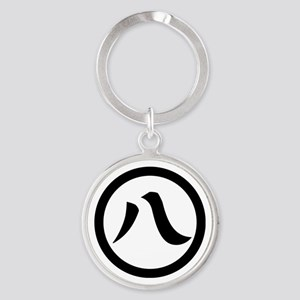 Kanji numeral eight in circle Round Keychain