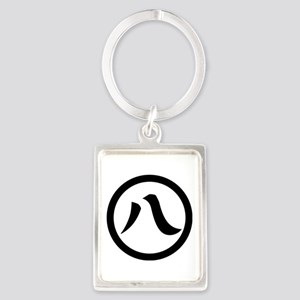 Kanji numeral eight in circle Portrait Keychain
