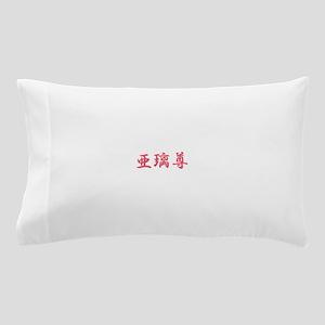 Alyson_____013A Pillow Case