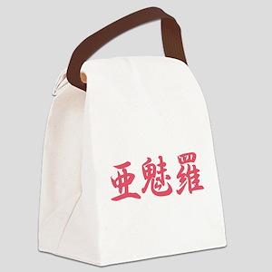 Amira_____022A13 Canvas Lunch Bag