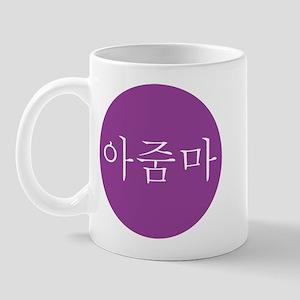 """""""Aunt"""" in Plum Mug"""
