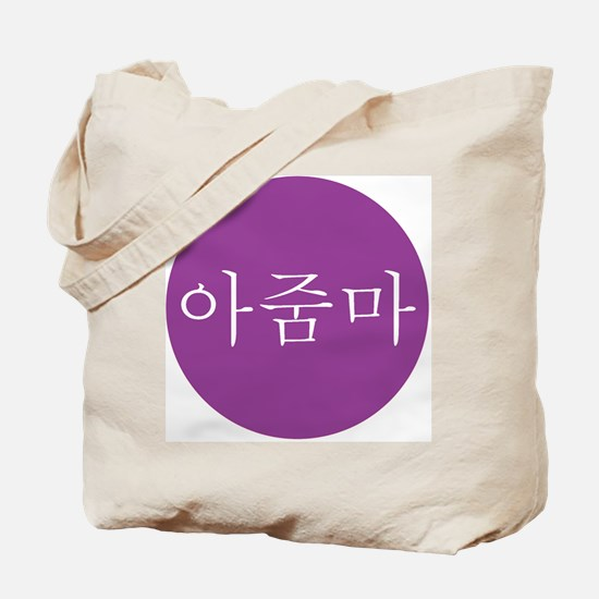 """Aunt"" in Plum Tote Bag"
