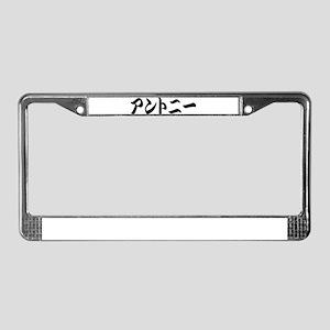Antony____041A License Plate Frame