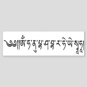 Just-By-Seeing Mantra Bumper Sticker