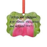 Hebrews 13:6 (Russian) Ornament