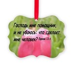 Hebrews 13:6 (Russian) Ornament