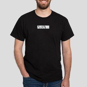 Hacker in Japanese Dark T-Shirt
