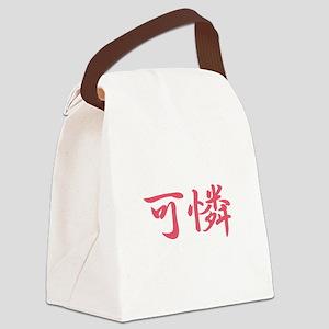 Karen_____007k Canvas Lunch Bag
