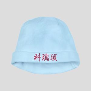 Karis_____012k baby hat