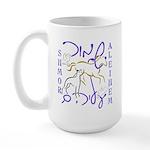 Jewish Animal Rights (Shmor Aleihem) Large Mug
