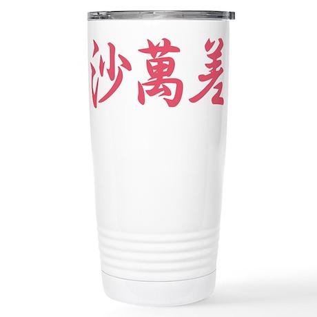 Samantha_______050s Stainless Steel Travel Mug