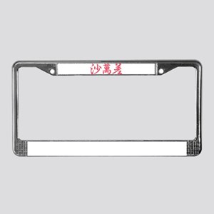 Samantha_______050s License Plate Frame
