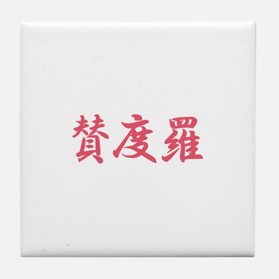 Sandra_______053s Tile Coaster