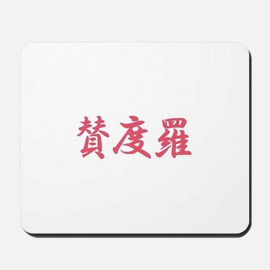 Sandra_______053s Mousepad