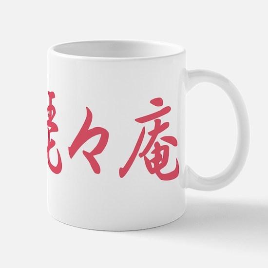 Vivian_______129v Mug