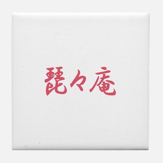 Vivian_______129v Tile Coaster