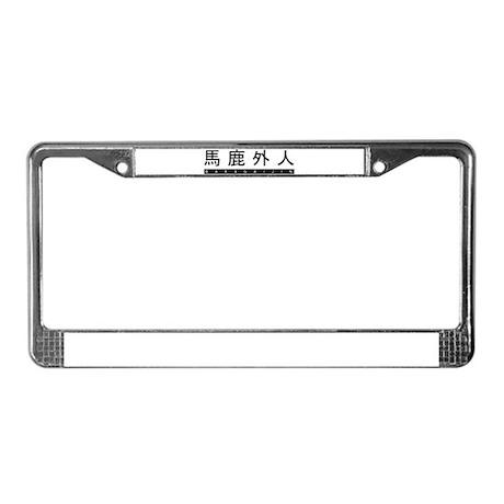 Baka Gaijin License Plate Frame