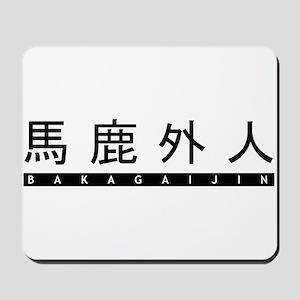 Baka Gaijin Mousepad