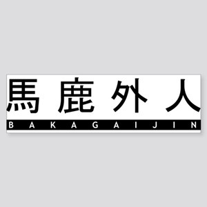 Baka Gaijin Bumper Sticker