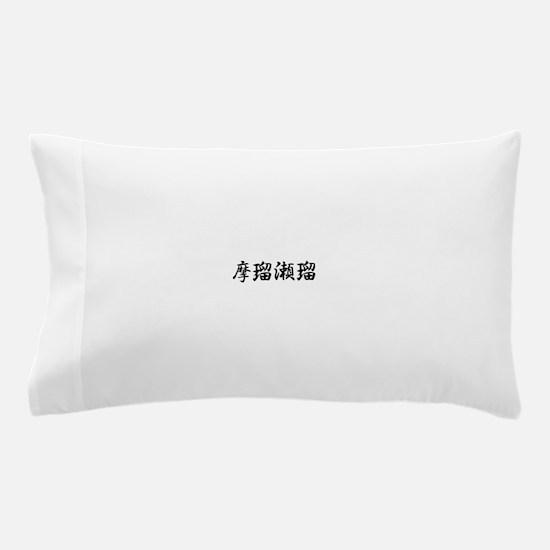Marcel________019m Pillow Case