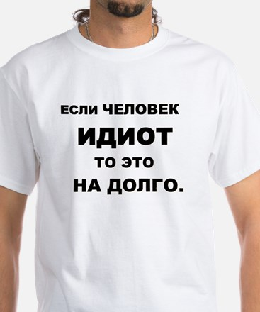 If a Person is an Idio T-Shirt