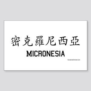 Micronesia in Chinese Rectangle Sticker