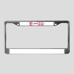 Maureen_______071m License Plate Frame
